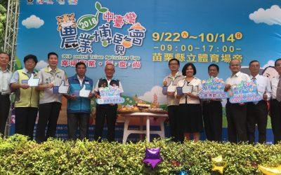 中臺灣農業博覽會22日起於苗栗縣立體育場旁舉行。(記者林煥霖翻攝)