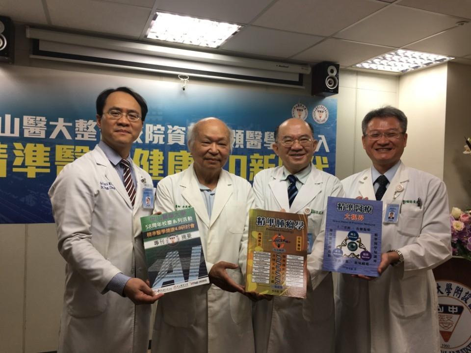 中山醫大整合校院資源~引領醫學界邁入精準醫學健康4.0新時代。(特派員林惠貞翻攝)
