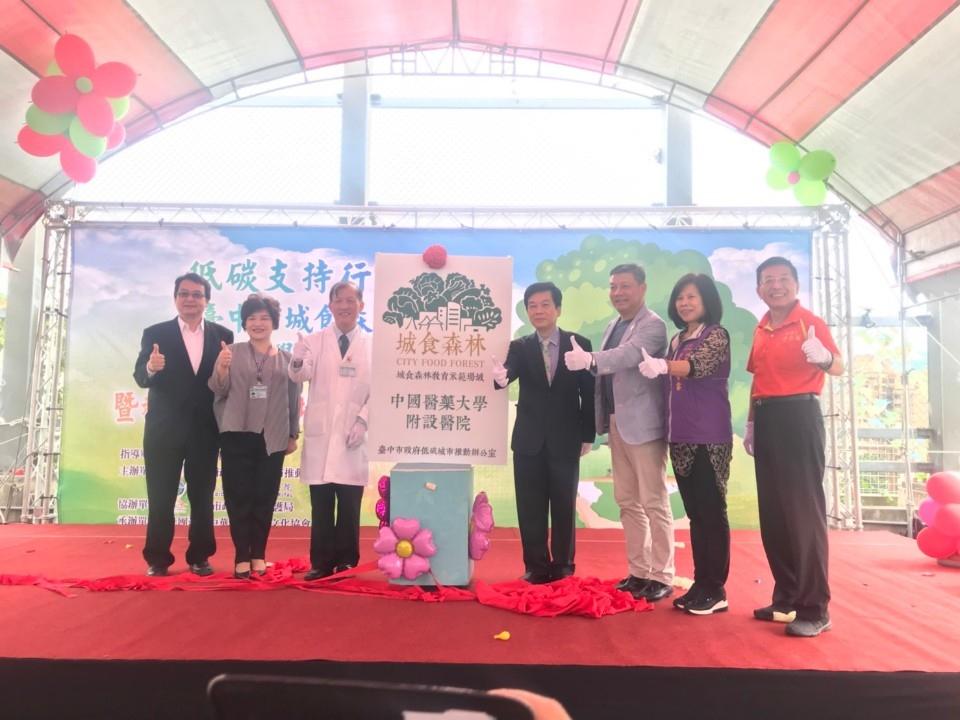 中市城食森林教育示範場域揭牌。(記者何權璋翻攝)