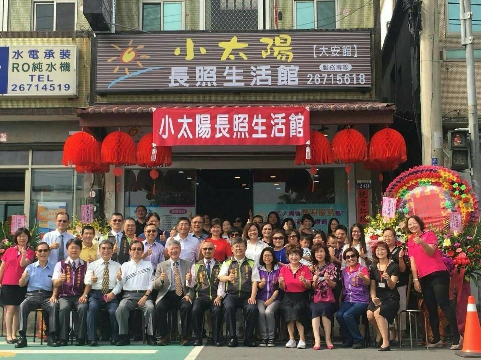提升社區型長照服務 中市首創照顧生活館達48家 大安區小太陽生活館開幕。(特派員林惠貞翻攝)