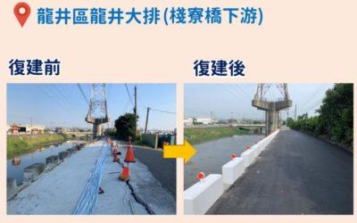 中市水利水保災後復建工程陸續完工 大幅提升防汛整備能量。(記者陳信宏翻攝)