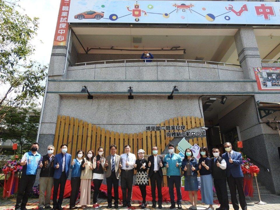 埔里國中區域「職業試探體驗示範中心」揭牌啟用。(記者張光雄翻攝)