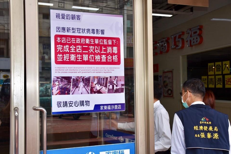 家樂福沙鹿店全面消毒完成 中市府審核通過今日復業。(記者劉明福翻攝)