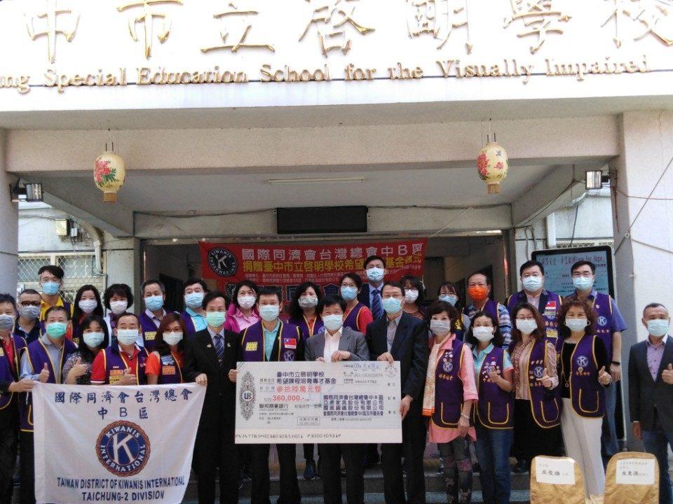 感謝國際同濟會台灣總會中B區各會與亞泰家具公司贊助,期望透過這次捐贈儀式讓社會大眾更關注特殊教育學生。(特派員林惠貞翻攝)
