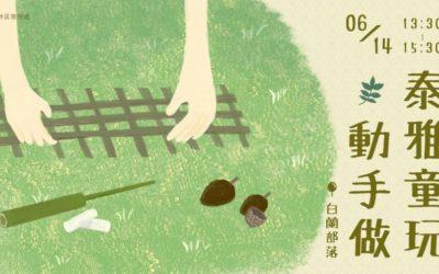 「泰雅童玩動手做」主題活動海報(圈谷資訊股份有限公司提供)。(記者詹美子翻攝)