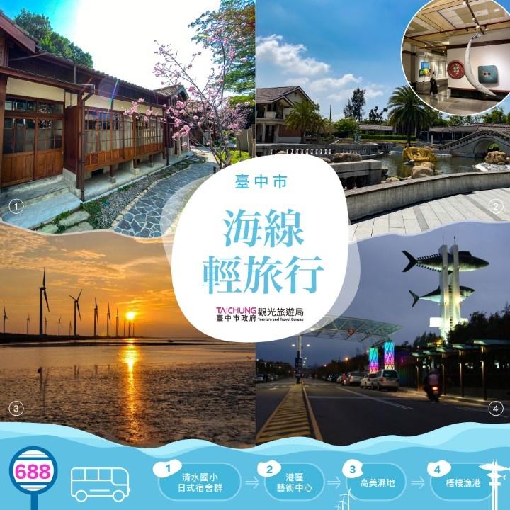 台中海線輕旅行 乘688公車安心旅遊享美食。(記者劉明福翻攝)