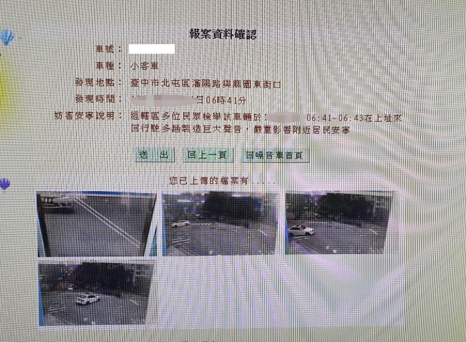 清晨噪音車擾民 警:依規定舉報環保局。(記者林俊維翻攝)
