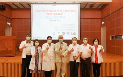 藍祚鴻院長級主管們與胡海國董事長合照。(記者張光雄翻攝)