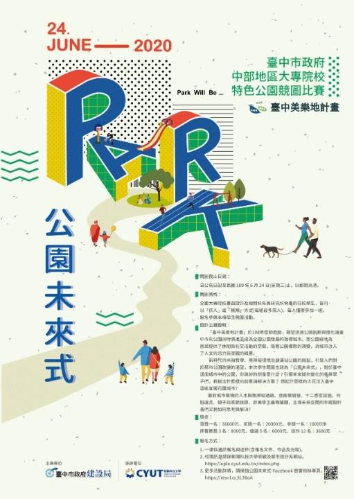 「公園未來式」競圖海報。(記者林俊維翻攝)