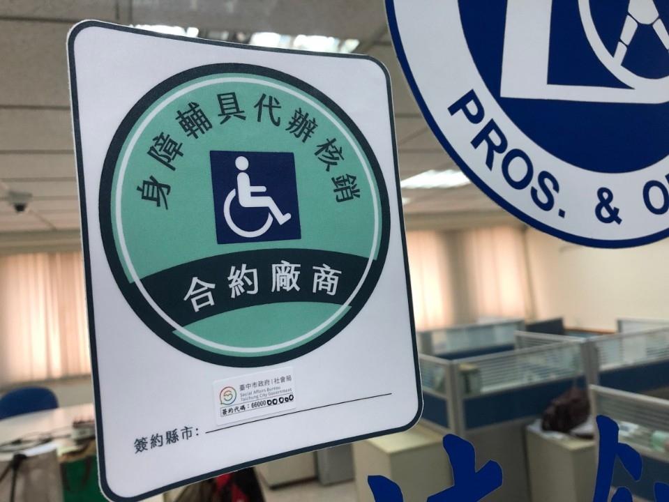 特約廠商皆貼有「身障輔具代辦核銷合約廠商」標章。(記者張越安翻攝)