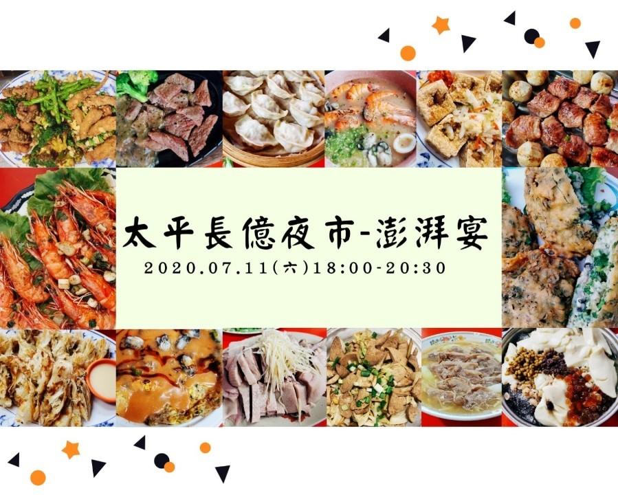長億夜市美食宴7月11日澎湃登場 明起開放訂桌。(記者林俊維翻攝)