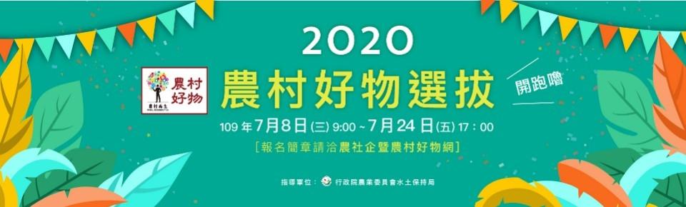 2020農村好物選拔報名資訊。(記者張光雄翻攝)