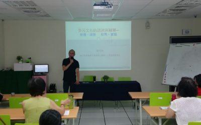 台中市家庭教育中心舉辦志工多元文化諮詢輔導研習。(記者林俊維翻攝)