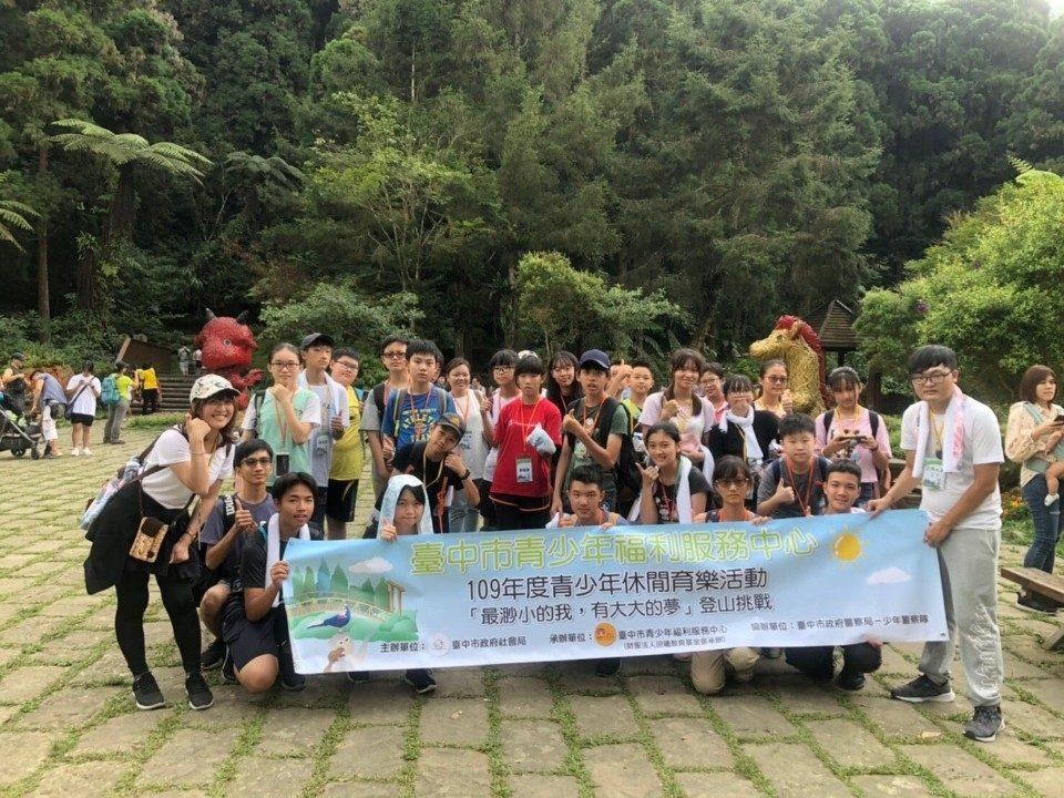 青少年福利服務中心登山挑戰 帶領青少年挑戰自我。(記者白信東翻攝)